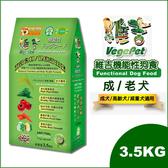 【維吉機能性成犬狗食】3.5KG - 素燻肉味 大顆粒-狗飼料
