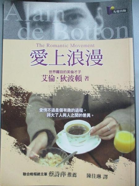 【書寶二手書T1/翻譯小說_NAP】愛上浪漫_艾倫‧狄波頓