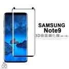 3D 曲面 三星 Note9 N960 6.4吋 縮小版 玻璃貼 9H 鋼化 玻璃材質 非軟膜 保護貼 絕不卡殼