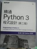 【書寶二手書T1/電腦_QGH】精通Python 3程式設計 第二版_蔣大偉,MarkSummerfield