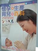 【書寶二手書T8/保健_YJO】懷孕.生產.育兒百科_金聖淑