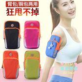 運動手機套 跑步手機臂包運動臂套帶手腕包健身臂袋綁帶戶外裝備男女防水包 10色