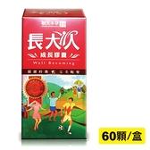 順天本草 長大人成長膠囊-黃金版 (女方)-60顆 專品藥局【2012352】