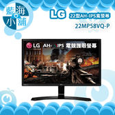 LG 樂金 22MP58VQ-P 22型AH-IPS寬螢幕 電腦螢幕