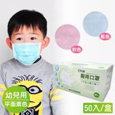 伯康醫用口罩 幼兒平面素色50入/盒