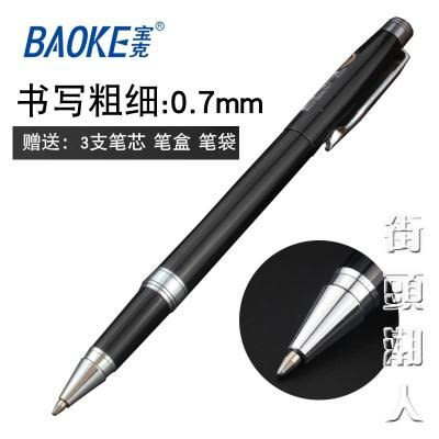 簽字筆粗1.0/0.7mm中性筆商務黑色高檔硬筆書法全金屬筆桿寶珠筆 igo街頭潮人