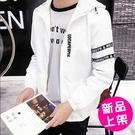 【4041-0524】新款韓版時尚潮男休閒素色字母連帽修身夾克外套(4色L.XL)