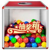 抽獎箱 透明抽獎箱創意趣味大小號可愛個性乒乓球婚禮幸運抽獎盒子年會摸獎箱 【限時搶購】