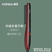 直髮器Konka/康佳KZ-Z1Z2負離子卷發不傷發神器直發梳 迷你屋 新品