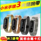 小米手環3米蘭金屬錶帶腕帶 替換錶帶 贈...