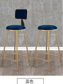 金色65坐高(藍色絨布座墊藍色絨布軟靠背)高腳凳咖啡廳鐵藝吧臺椅酒吧靠背椅現代餐椅  JQ