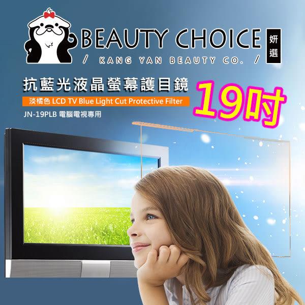 【妍選】藍光博士 19吋抗藍光液晶螢幕護目鏡- JN-19PLB 電腦電視專用
