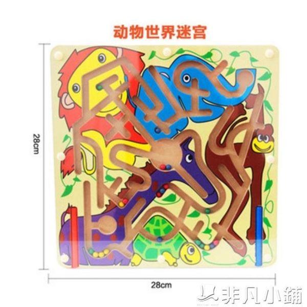 玩具 木質兒童磁性運筆迷宮小男孩女孩益智力早教走珠玩具3-4-5-6歲   非凡小鋪