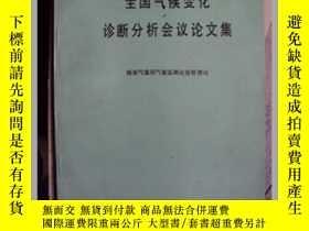 二手書博民逛書店全國氣候變化診斷分析會議論文集罕見貨架1樓19576 國家氣象局