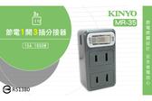 □KINYO 耐嘉 MR-35/MR-5355 節電1開3插分接器 15A 2P 2孔 安全 節能 插座 插頭 轉接頭 擴充座