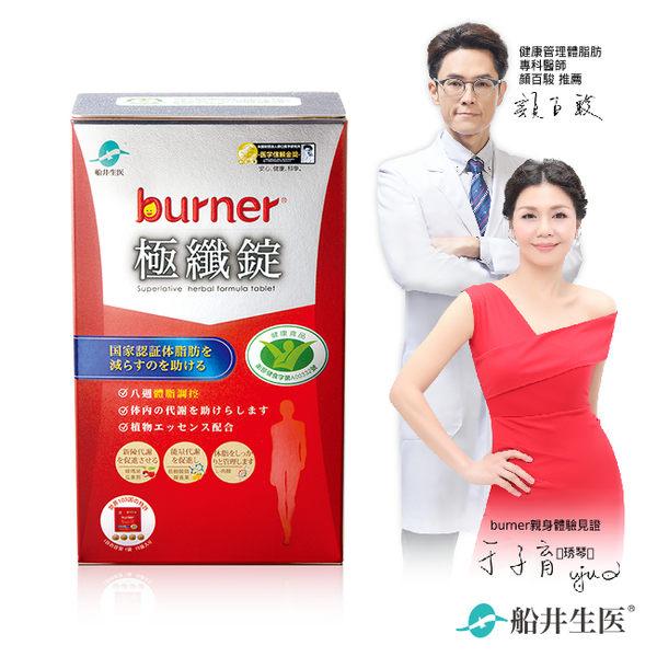 船井burner®倍熱® 健字號極纖錠60顆