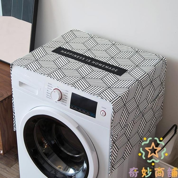 冰箱罩防塵棉麻萬能蓋巾滾筒洗衣機蓋布單開門【奇妙商鋪】