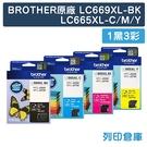 原廠墨水匣 BROTHER 1黑3彩 高容量 LC669XLBK+LC665XLC/LC665XLM/LC665XLY /適用 Brother MFC J2320/J2720
