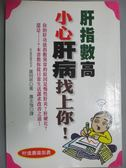 【書寶二手書T8/醫療_JKQ】肝指數高 小心肝病找上你_蕭志強, 廣岡昇