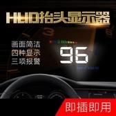 抬頭顯示器hud汽車通用車載obd高清投影儀