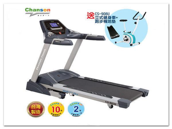 【1313健康館】《強生 Chanson》電動跑步機 CS-8830 送CS-908U立式健身車+跑步機地墊