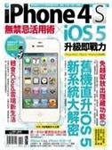 二手書博民逛書店《iPhone 4S無禁忌活用術 X iOS 5升級即戰力》 R2Y ISBN:9789861993195