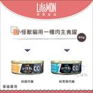 LitoMon怪獸部落[小怪獸1種肉主食貓罐,純雞/純豬,82g,台灣製](單罐)