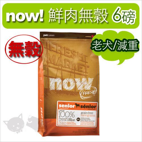 [寵樂子]《NOW!》Fresh鮮肉無穀天然糧-老犬配方 6磅 / 狗飼料