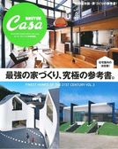 Casa BRUTUS理想住宅最強參考實例特集