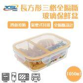 【J SPORT】新潮流全隔斷耐熱玻璃保鮮盒(TSL-121C)