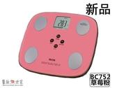 BC-752+樂活3D立體按摩器乙個馬卡龍色系體脂計BC752醫妝世家7合1體組成計(草莓粉)