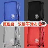 行李箱保護套拉桿箱旅行箱套