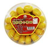 【葡記】蔓越莓小鳳梨酥  600g