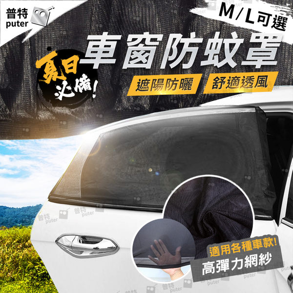 普特車旅精品【CR0207】對裝汽車防蚊遮陽窗簾 車窗防蚊罩 車用紗窗