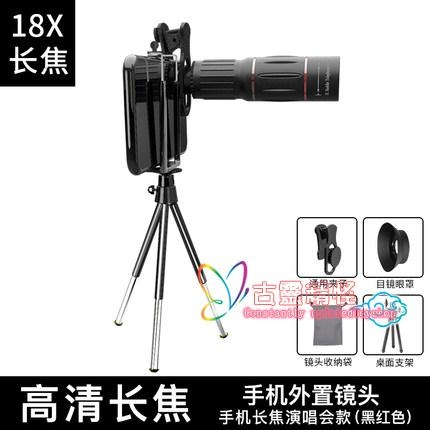 手機鏡頭 手機望遠鏡頭長焦鏡頭變焦高清外置攝像頭拍照攝影高倍演