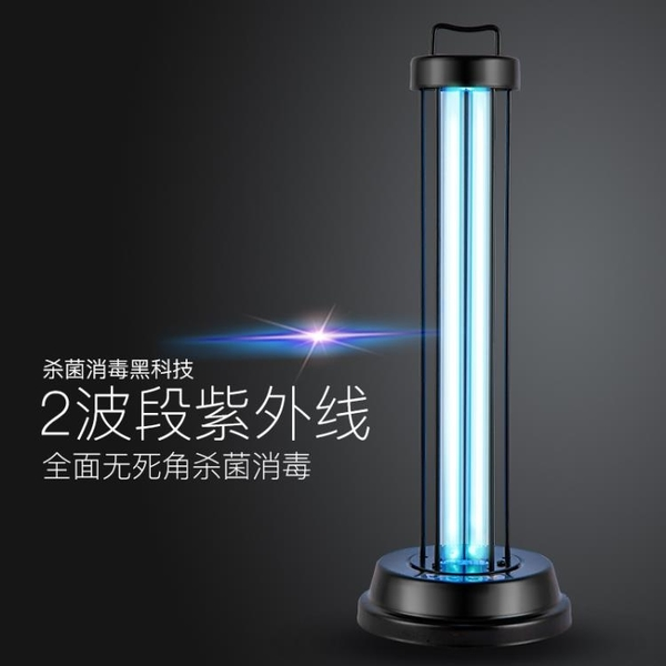 紫外線消毒燈家用養殖場商用110V220V紅辣椒遙控雙波段除螨滅菌燈快速出貨