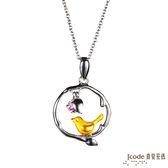 J'code真愛密碼-白鴿 純金+925純銀墜飾