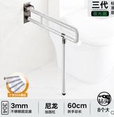 衛生間扶手老人防滑殘疾人廁所浴室不銹鋼安全無障礙坐便器馬桶架【3代標準】60