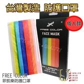 【優品購健康】 FREE COLOR 菲凱樂 口罩 10入 彩虹口罩 防護口罩 成人口罩