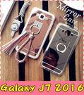 【萌萌噠】三星 Galaxy J7 2016版 J710 電鍍鏡面軟殼+支架+掛繩+流蘇 超值組合款保護殼 手機殼 手機套