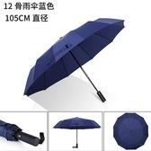 折疊傘 12骨全自動雨傘折疊超大號2雙人S三人折疊男女加固定制黑膠太陽傘 【快速出貨】