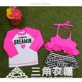 韓國溫泉兒童泳衣女寶寶可愛公主防曬游泳衣女童分體長袖速幹泳裝 三角衣櫃