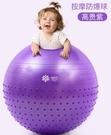 瑜伽球 早教瑜伽球加厚防爆大龍球兒童感統訓練球平衡球寶寶訓練【快速出貨八折搶購】