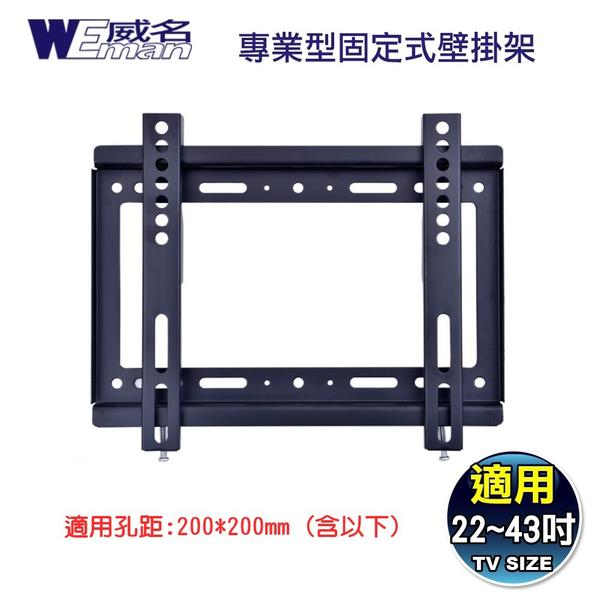 《威名》22~43吋T系列液晶螢幕/電視壁掛架