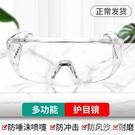 防疫護目鏡 防疫情防護護目平光鏡防灰近視眼可戴防飛濺防霧防飛沫風鏡透明 阿薩布魯