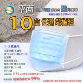 [台灣製 醫用口罩 ] 台灣康匠 拋棄式 幼童口罩 平面3層 10盒超值組 1盒50入;非PM2.5口罩