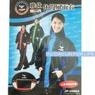 雅仕II代套裝休閒風雨衣(M~4XL)上衣內裡