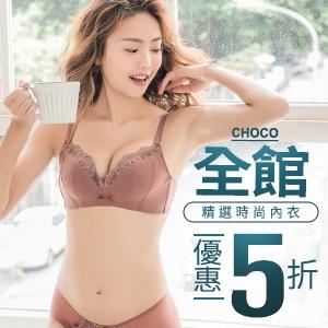 【時時樂搶購】Choco Shop 油畫玫瑰‧ 典雅無鋼圈舒適集中包覆成套內衣/三色系 70B~85D