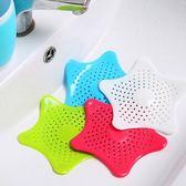 【BlueCat】彩色五角星浴室排水口收集毛髮防堵塞濾網蓋