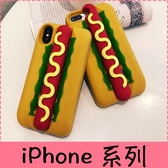 【萌萌噠】iPhone X XR Xs Max 6s 7 8 SE2 歐美個性立體搞怪 熱狗香腸堡 全包矽膠軟殼 手機殼 手機套